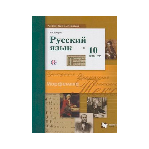 Рабочая тетрадь Русский Язык 10 класс. Учебник