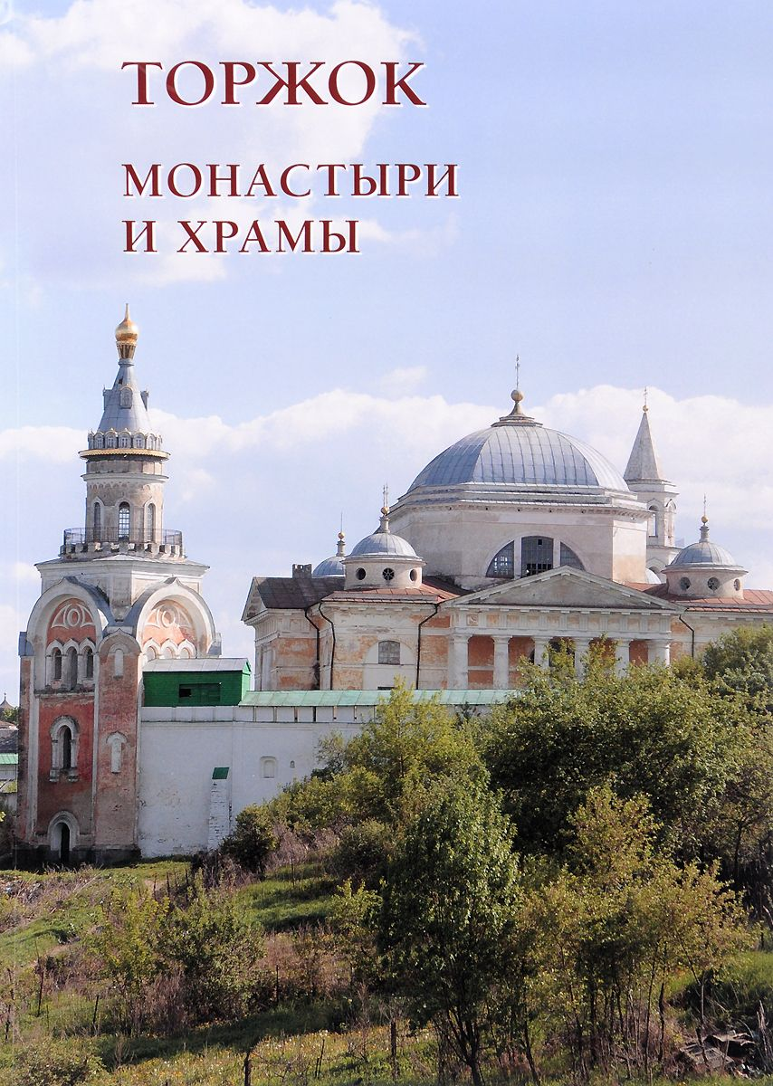 Книга Торжок. Монастыри и храмы фото