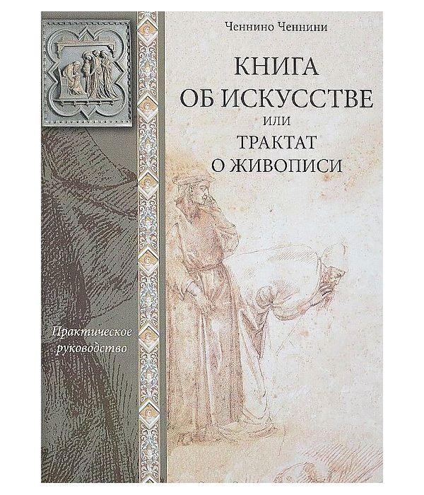 Книга об искусстве или трактат о живописи