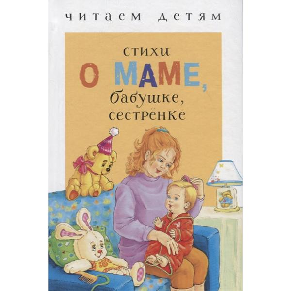 Купить Читаем Детям. Стихи о Маме, Бабушке, Сестренке. (Миньоны), Стрекоза, Стихи для детей