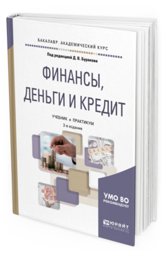Финансы, Деньг и И кредит 2-е Изд. Учебник и практикум