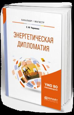 Энергетическая Дипломатия. Учебное пособие для Бакалавриата и Магистратуры фото