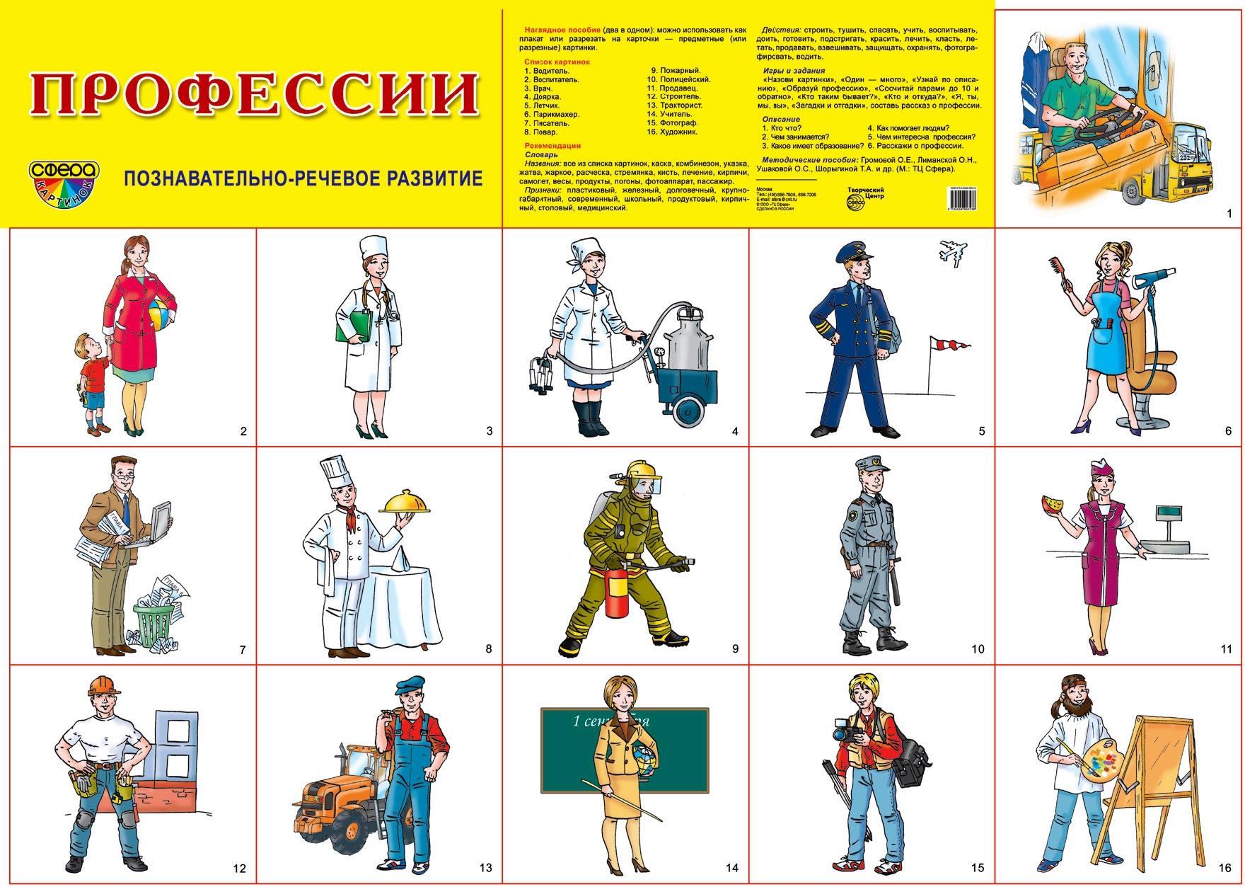 Картинки по теме профессия для детского сада