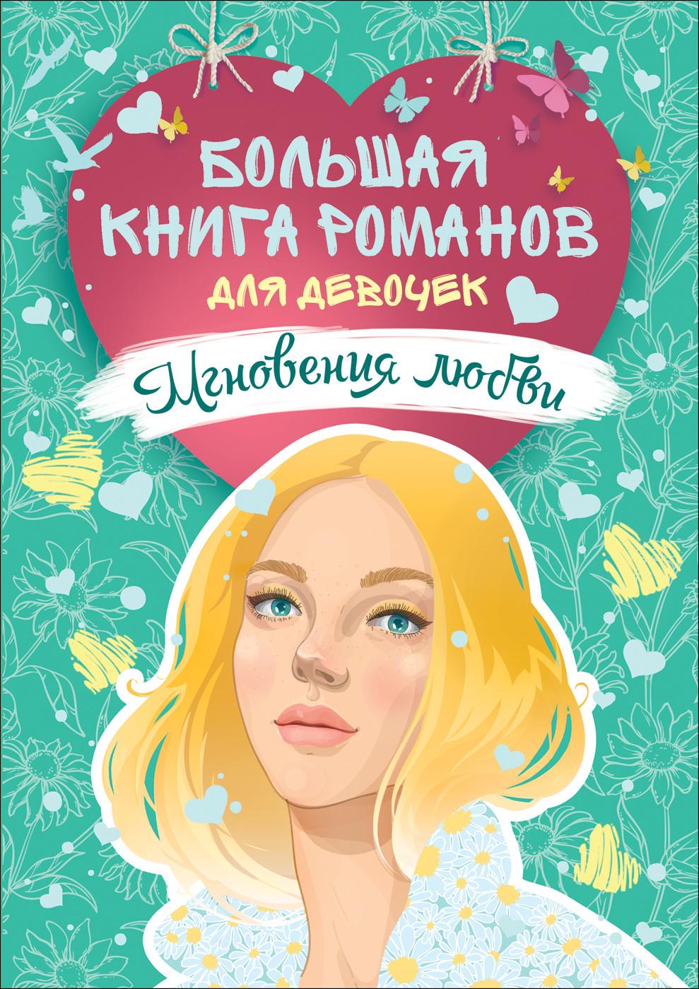 Купить Большая книга Романов для Девочек. Мгновения любви, Росмэн, Детская художественная литература