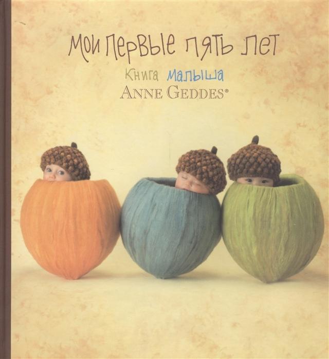 Anne geddes книга малыша