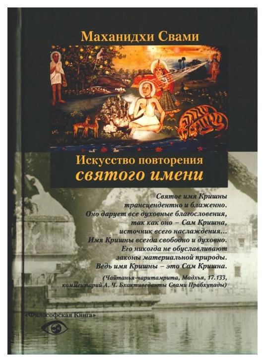 Книга Философская Книга Искусство повторения святого имени фото