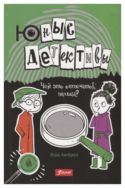Купить Книга Фолиант. Юные детективы, Рассказы и повести