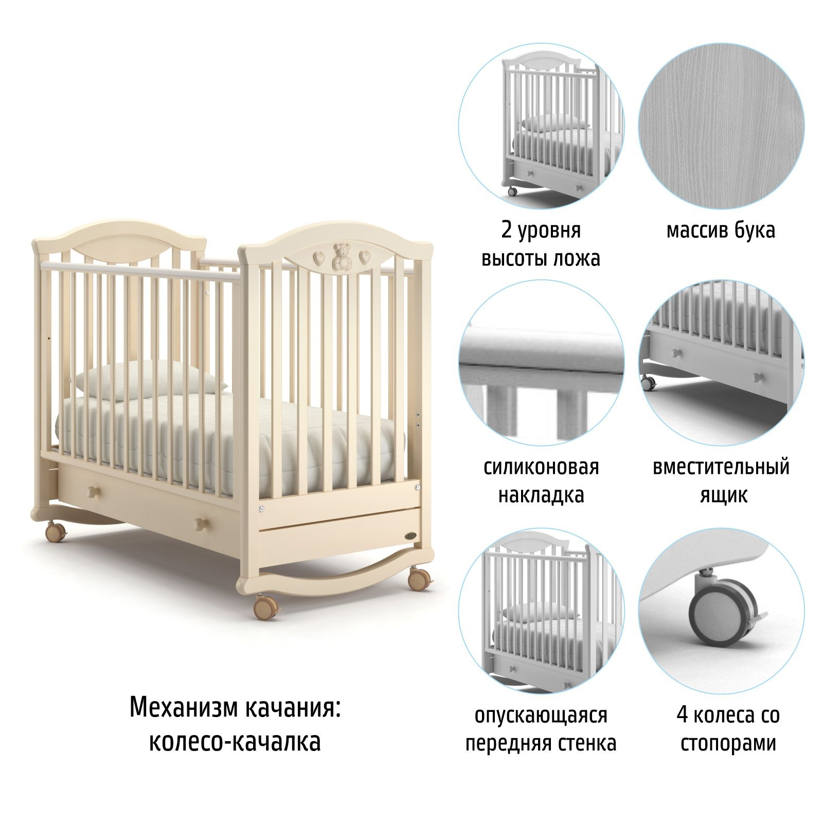 Кроватка Nuovita Sorriso Dondolo колесо-качалка avorio слоновая кость фото