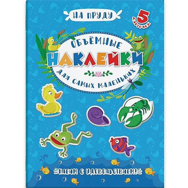 Купить Аппликации для детей Объемные наклейки для самых маленьких. На пруду Феникс+ 48353,