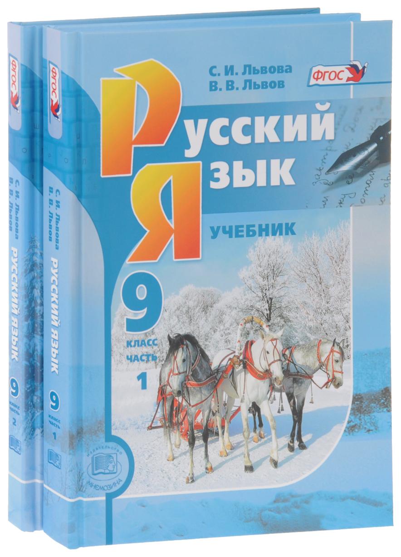 Учебник Мнемозина Русский язык. 9 класс В 2-х частях