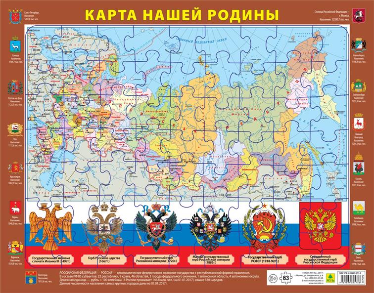 Карта нашей Родины. Детский пазл на подложке(36х28 см, 63 эл.) фото