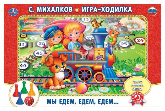 Купить Семейная настольная игра Умка Мы Едем, Едем, Едем С.Михалков, Семейные настольные игры