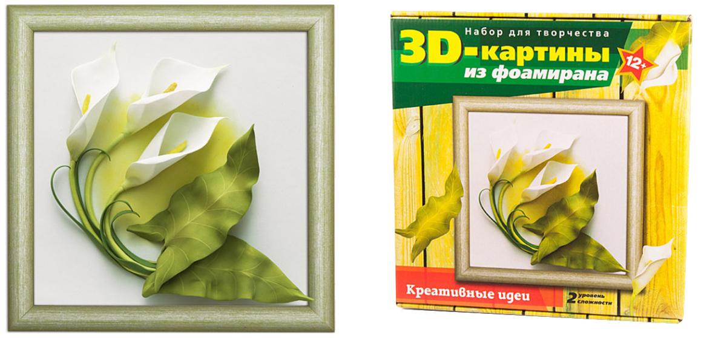 Поделка Волшебная мастерская 3D картина Каллы