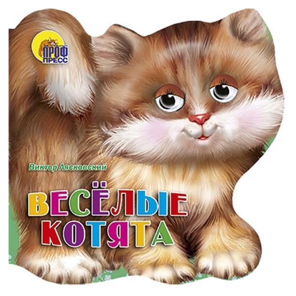 Купить Книжка-Игрушка проф-Пресс Весёлые котята, лясковский, Проф-Пресс, Книги по обучению и развитию детей