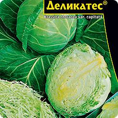Семена Капуста белокочанная Русский Деликатес, 0,3