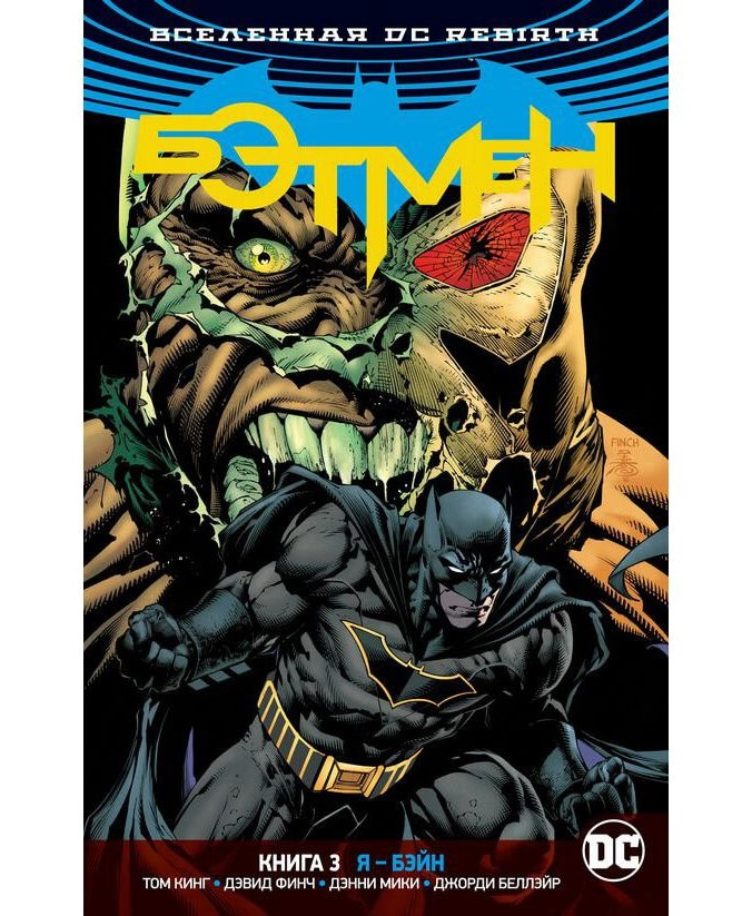 Графический роман Вселенная DC. Rebirth Бэтмен. Книга 3, Я Бэйн