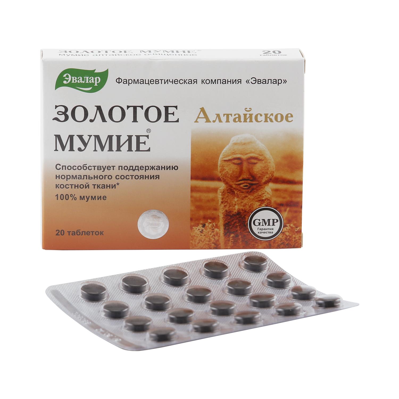 Мумие золотое мумие алтайское очищенное таблетки 0,2 г 20 шт.