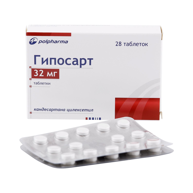 Гипосарт таблетки 32 мг 28 шт.