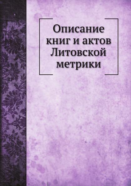 Описание книг и Актов литовской Метрики