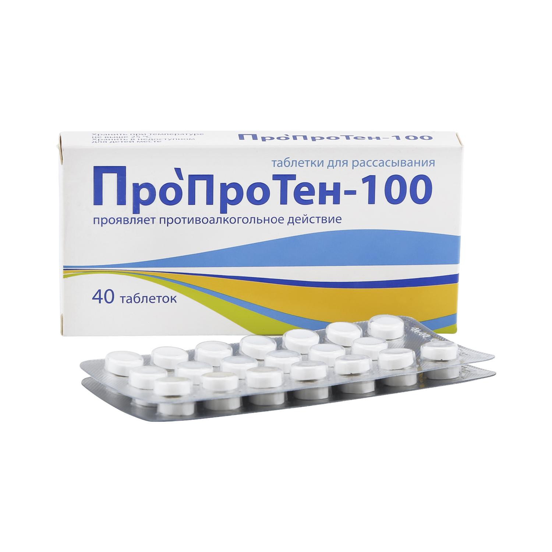 Пропротен 100 таблетки для рассасывания 40 шт.