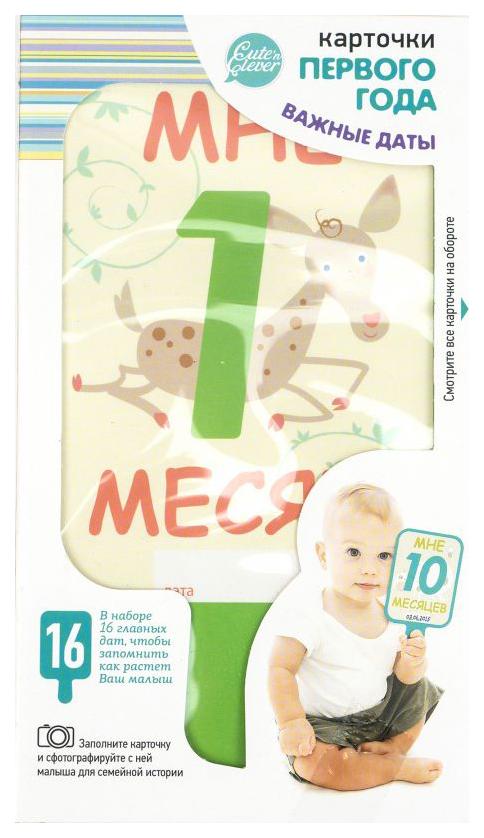 Купить Карточки обучающие Cute'n Clever Первый год, Дидактические игры