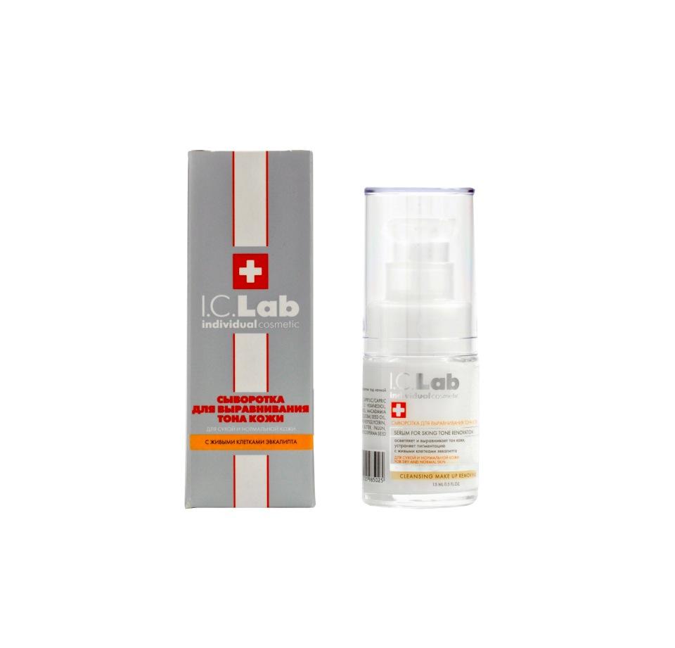 Сыворотка для выравнивания тона кожи I.C.Lab Individual cosmetic