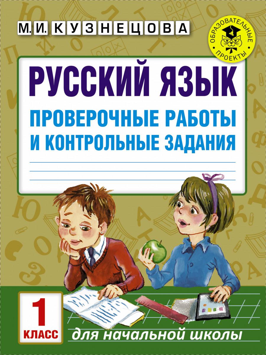 Русский Язык, проверочные Работы и контрольные Задания, 1 класс