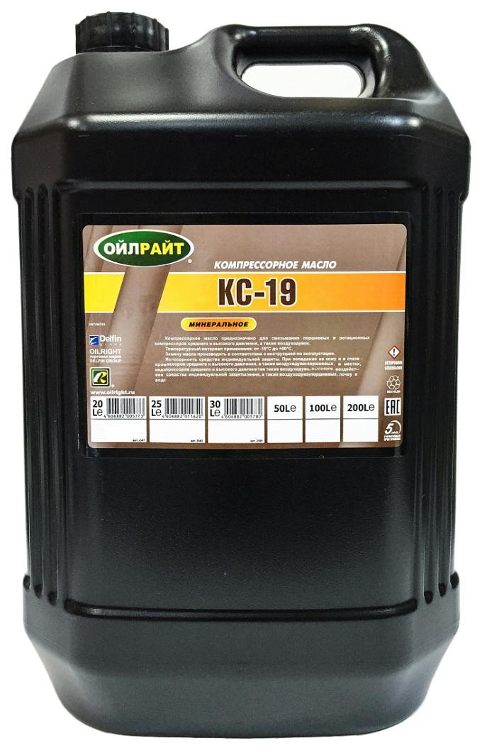 Компрессорное масло OILRIGHT КС 19 20 литров