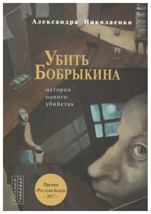 Убить Бобрыкина фото