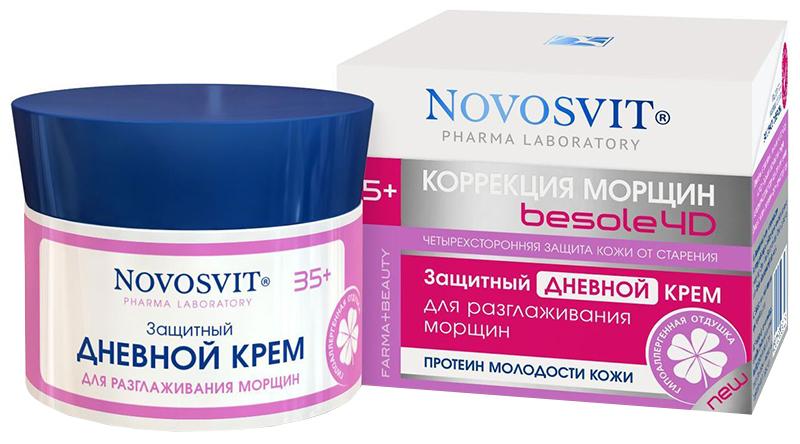 Крем для лица Novosvit Защитный дневной 50 мл
