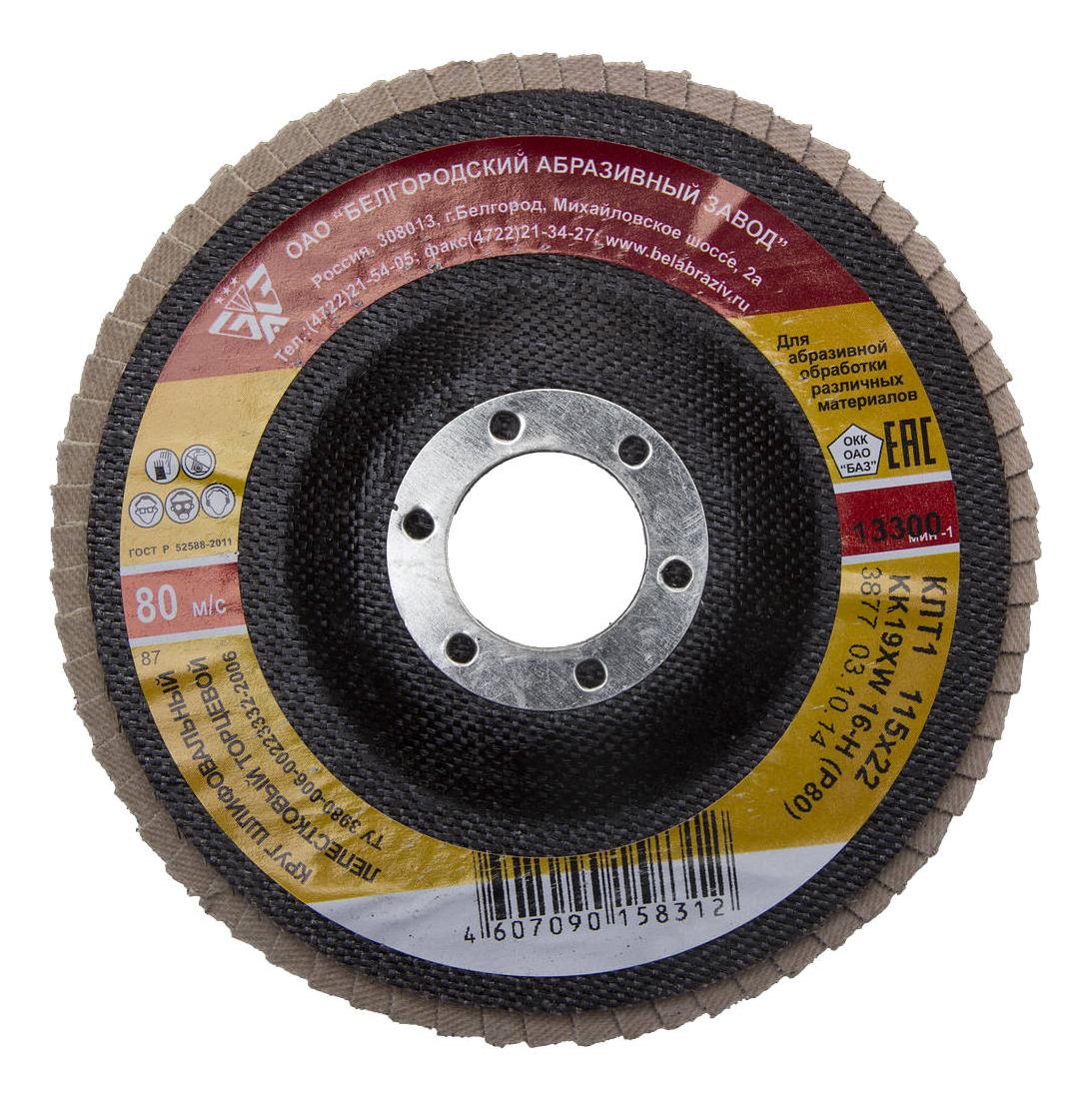 Диск лепестковый для угловых шлифмашин БАЗ 36563-115-80