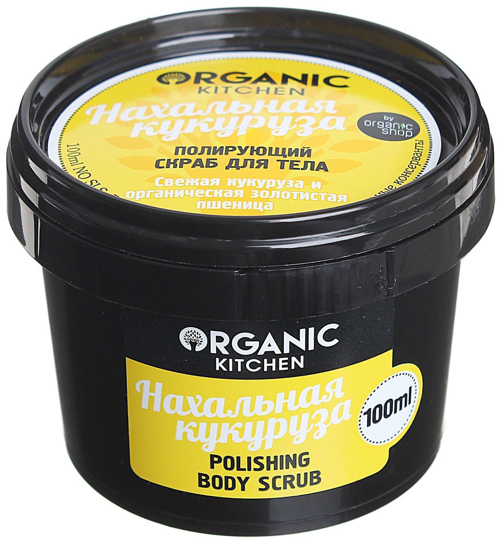 Скраб для тела Organic Shop Organic Kitchen Polishing Body Scrub Нахальная кукуруза 100 мл фото