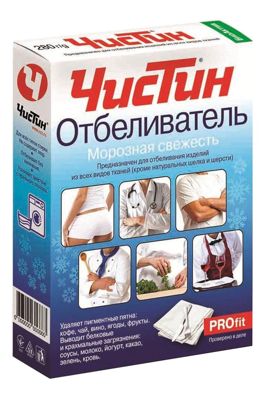 Отбеливатель для белья Чистин био актив морозная