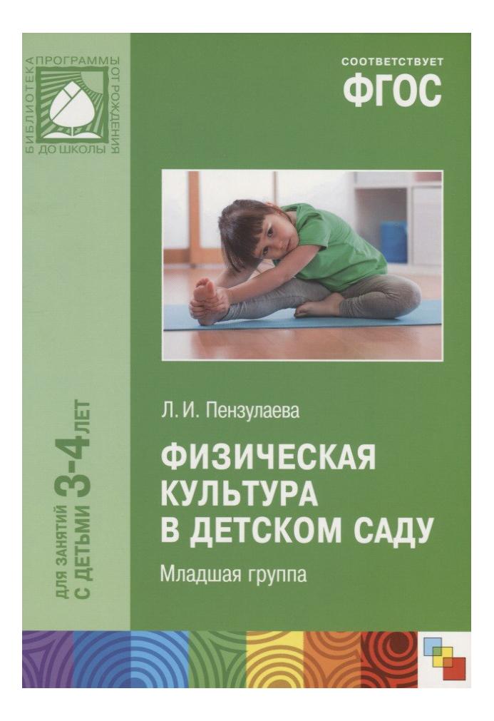 Фгос Физическая культура В Детском Саду (3-4 Года) фото