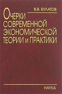 Очерки Современной Экономической теории и практики фото