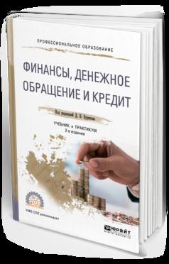 Финансы, Денежное Обращение и кредит 2-е Изд. Учебник и практикум для СПО