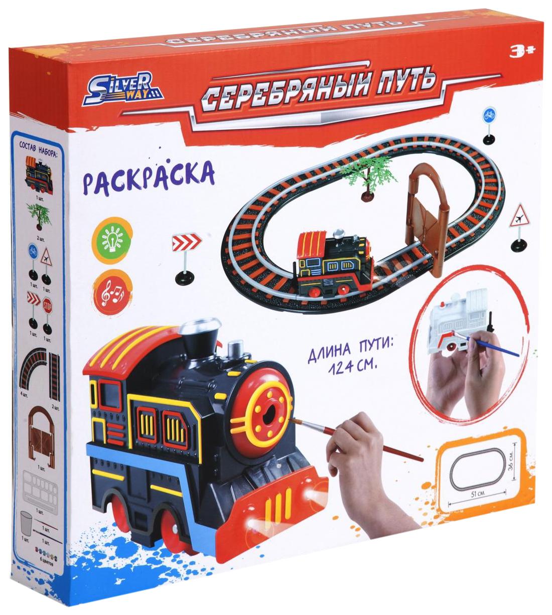 Купить Игровой набор Серебряный путь Паровозик-раскраска. Ворота, 124 см, , Silver Way, Детские железные дороги