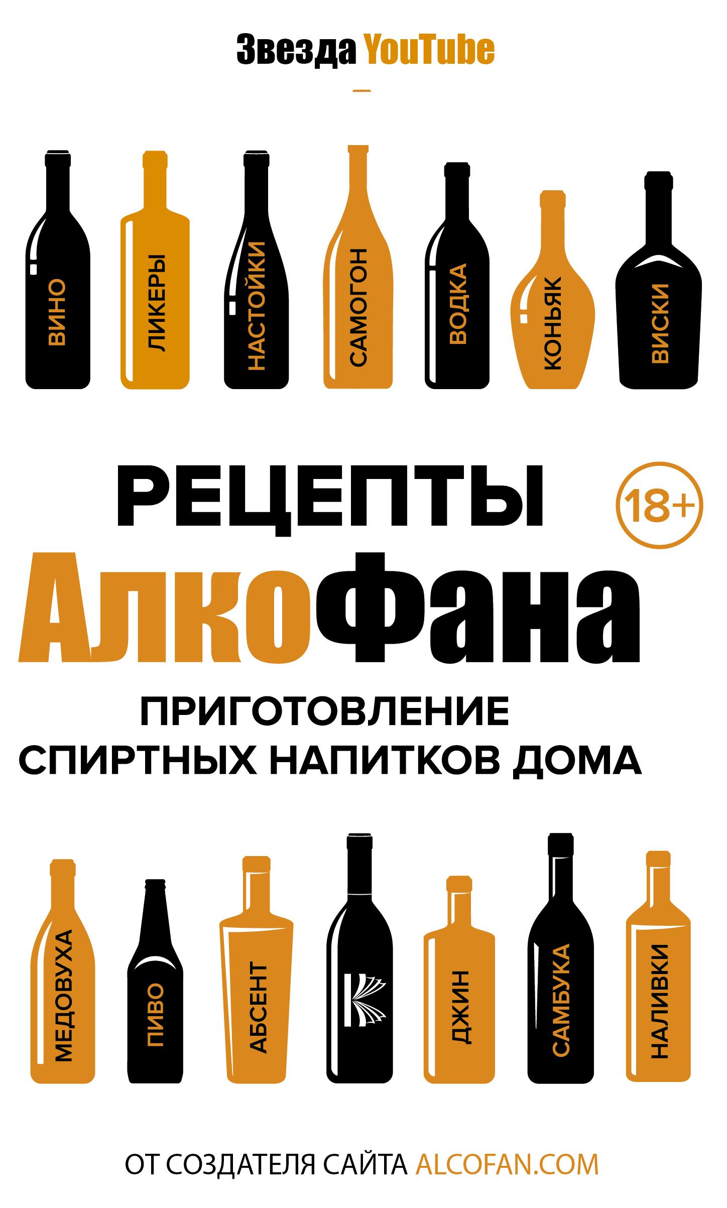 Книга АСТ Билявец Ю. П. «Рецепты Алкофана. Приготовление спиртных напитков дома»