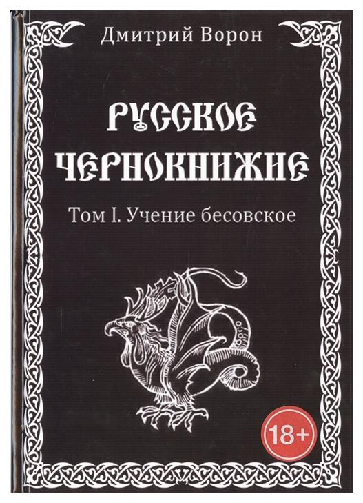 Книга Велигор. Русское Чернокнижие. Учение Бесовское. Том 1 фото