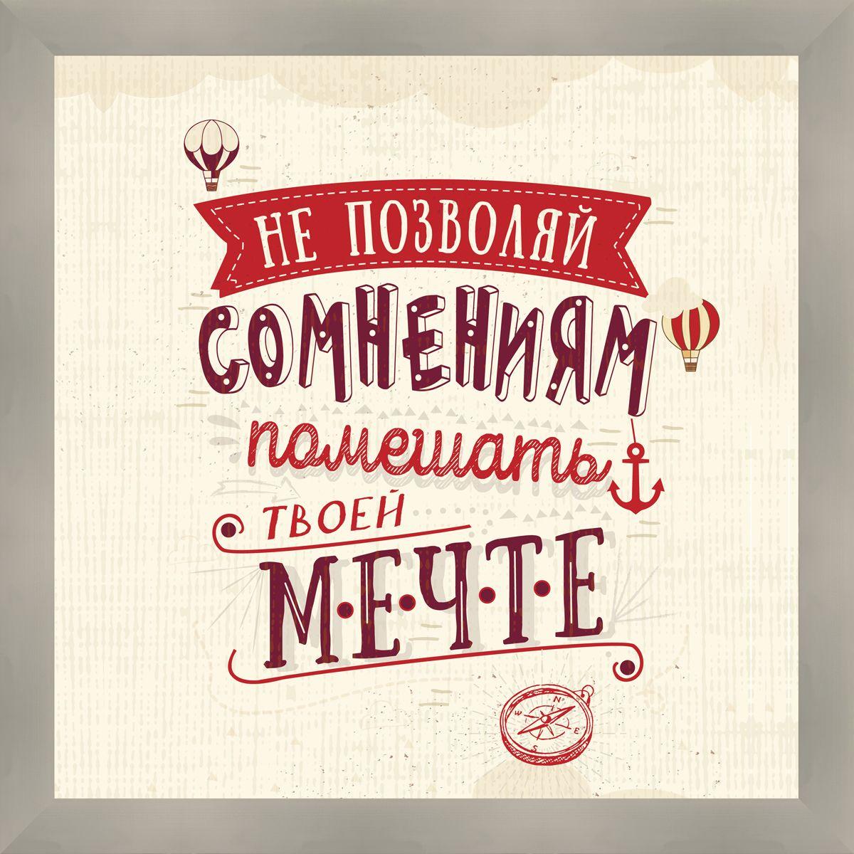 """Картина в багете 46х46 см """"Не позволяй"""" Ekoramka BE-103-142"""