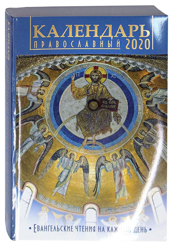 Православный календарь 2020 \
