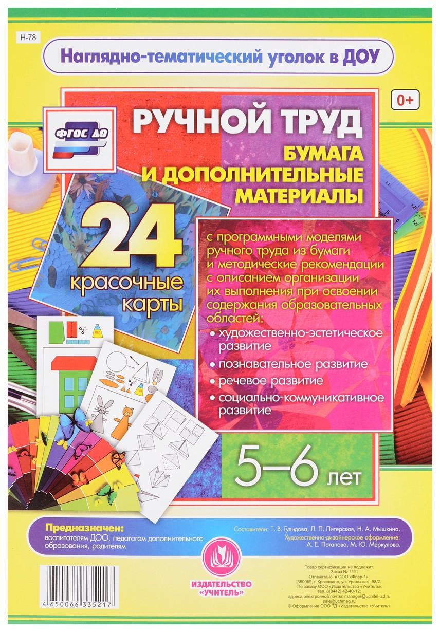 Ручной труд. Бумага и дополнительные материалы. 5-6 лет: 24 красочные карты фото