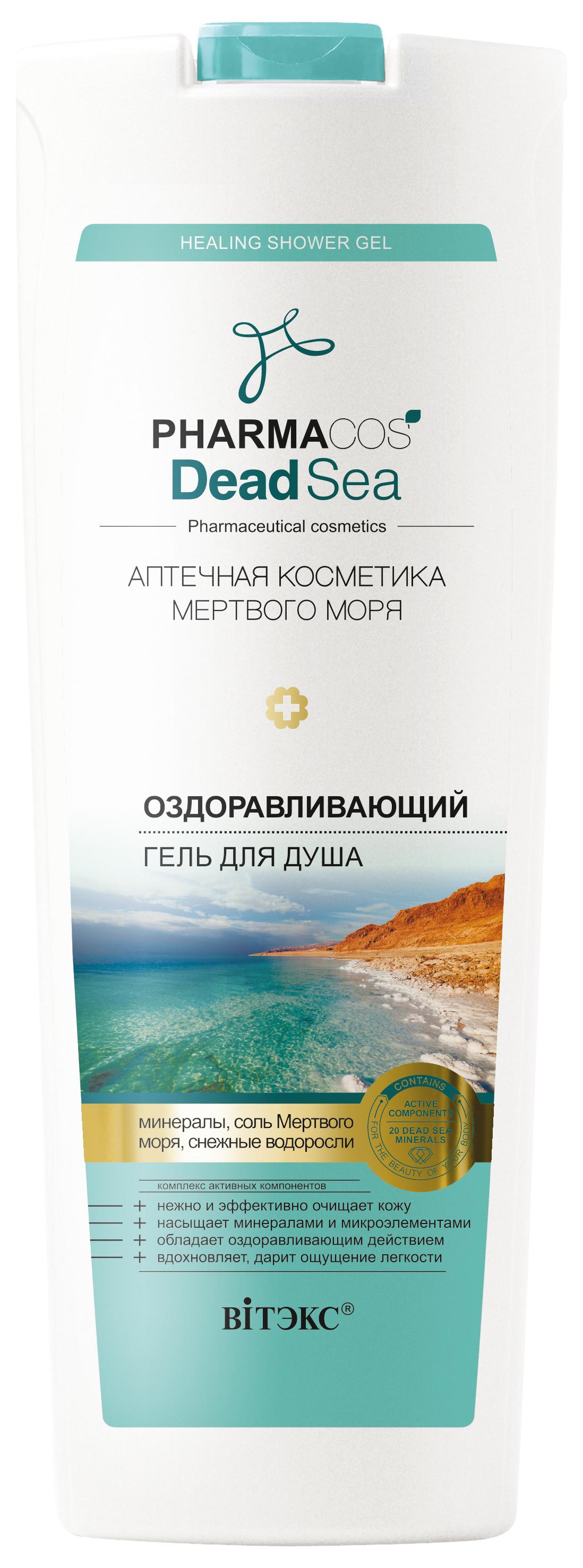 Гель для душа Витэкс Dead Sea Оздоравливающий 500 мл