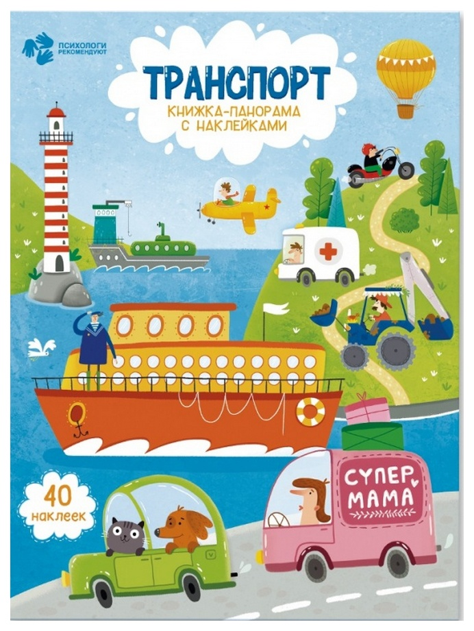 Книжка-Панорама С наклейками Геодом транспорт