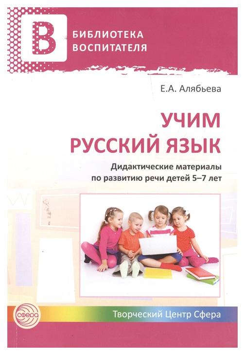 Учим Русский Язык, Дидактические Материалы по развитию Речи Детей 5-7 лет