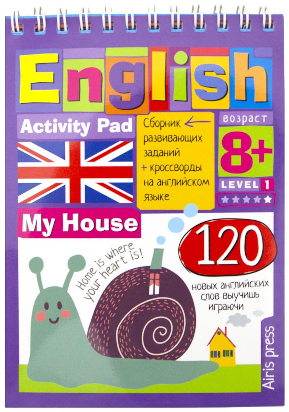 Купить English Мой Дом Уровень1, Айрис-пресс, Книги для развития мышления