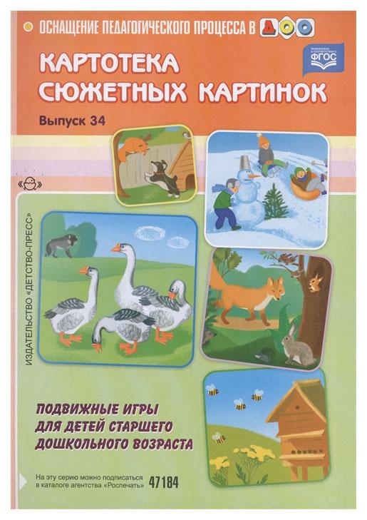 Картотека Сюжетных картинок, Выпуск 34, подвижные Игры для Детей
