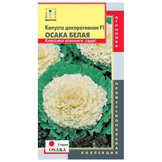 Семена Капуста декоративная Осака Белая F1, 5 шт, Плазмас 126340 по цене 36