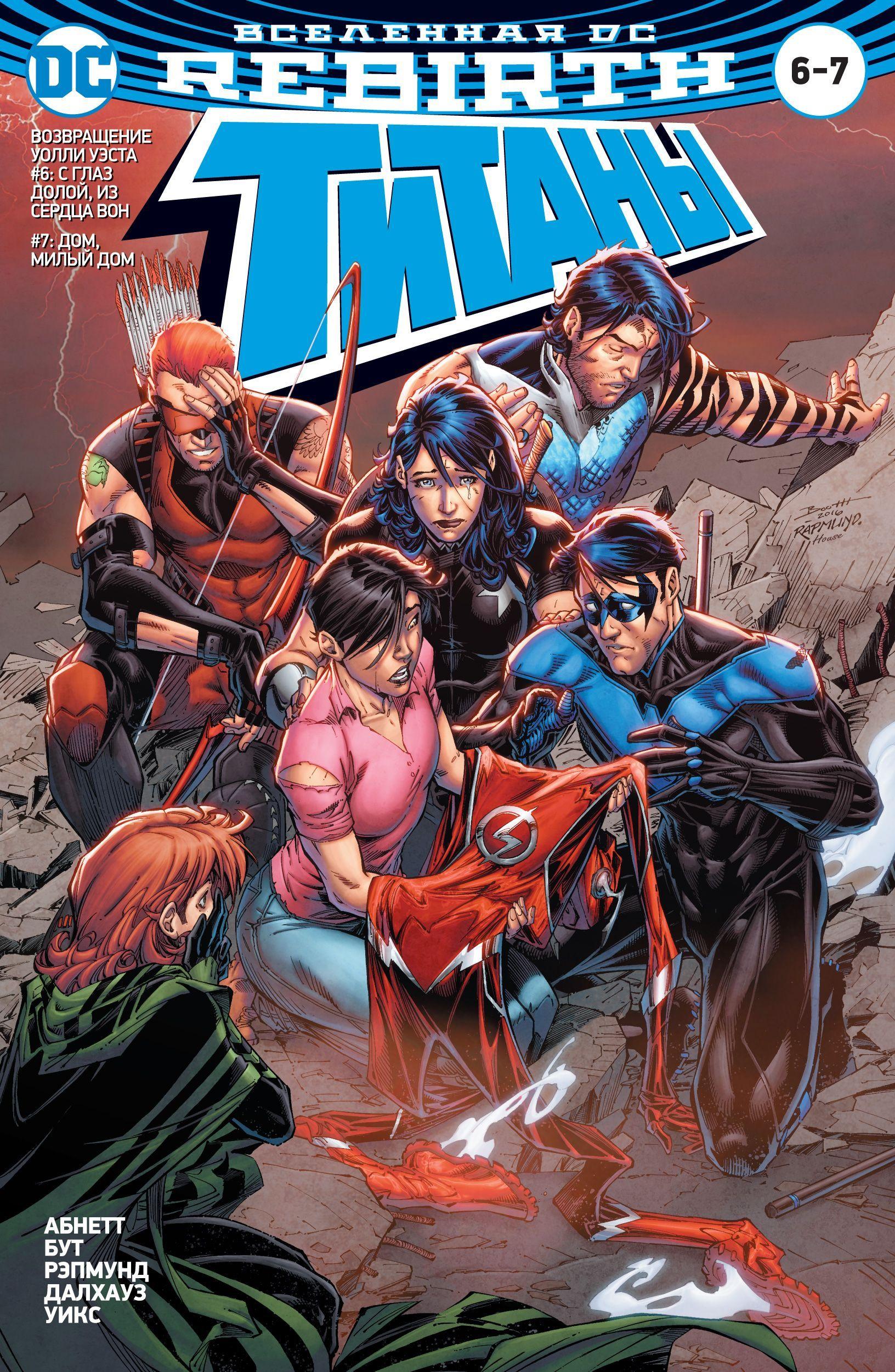 Графический роман Вселенная DC. Rebirth Титаны №6-7 / Красный Колпак и Изгои