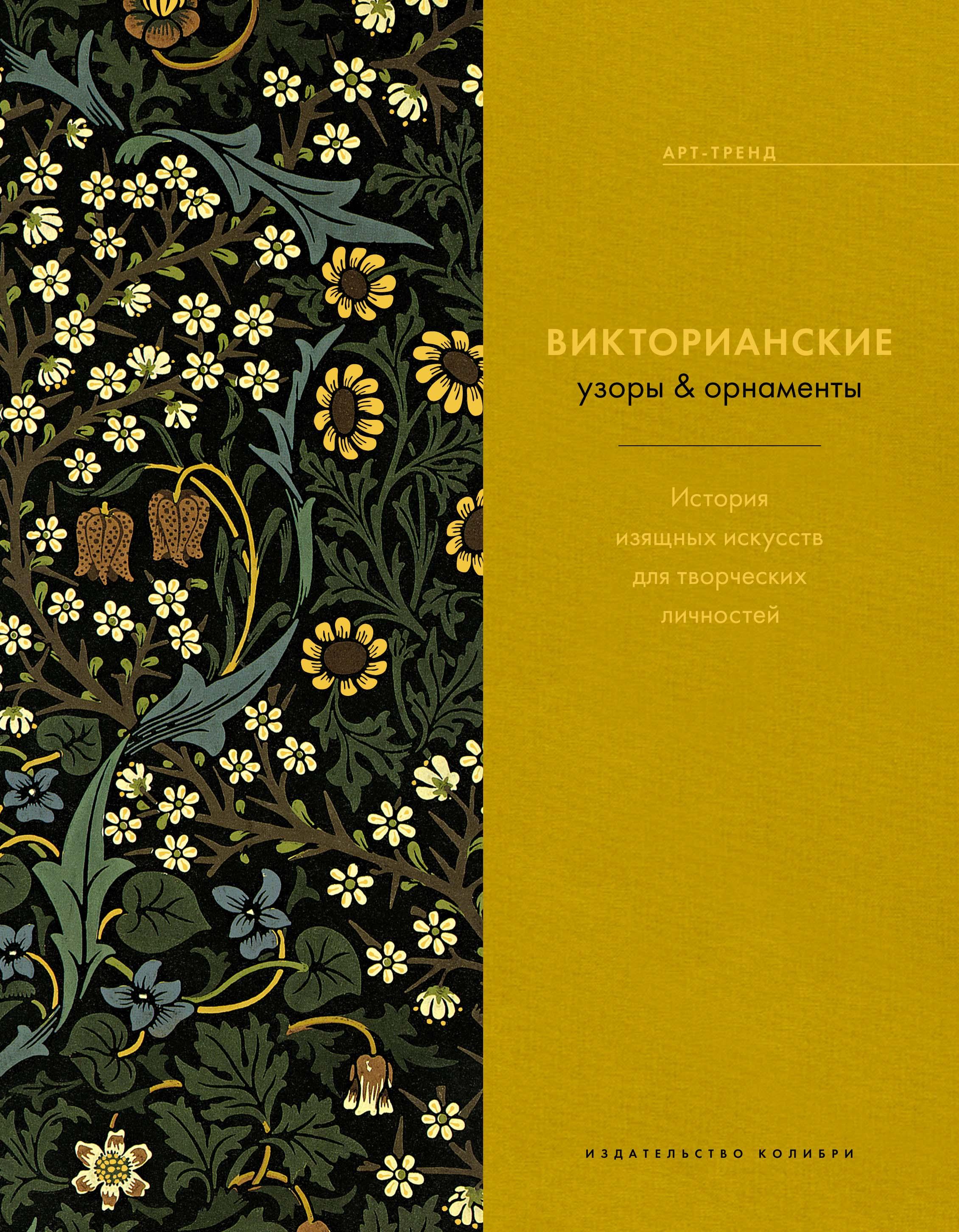 Книга Викторианские узоры & орнаменты, История изящных искусств для творческих личностей фото